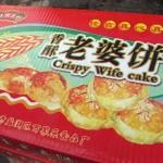 Crispy wife cake